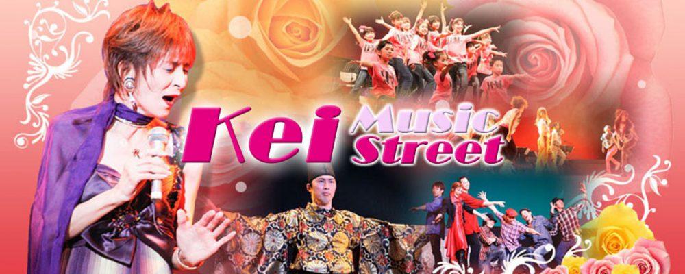 Kei Music Street 千城恵 アーティストアカデミー ショッピングサイト