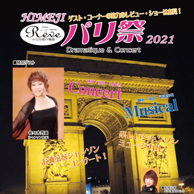 Paris2021